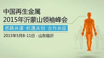 中国再生金属2015年沂蒙山领袖峰会